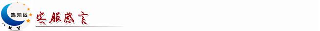 深圳塑胶黄金城HJC官网注册_HJC黄金城平台|黄金城hjc平台客服.jpg